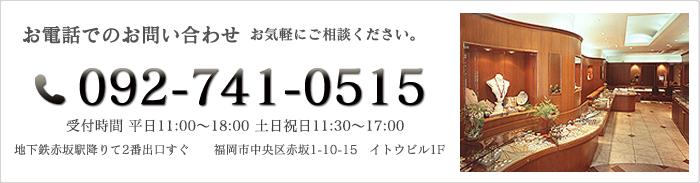 092-741-0515 営業時間 11:00〜18:00